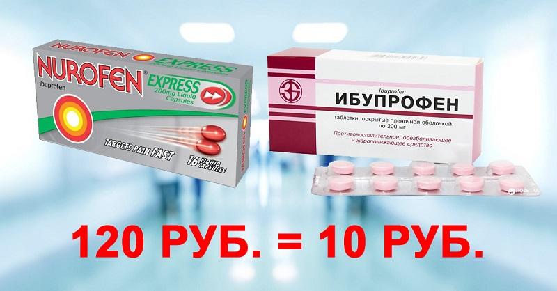 Аналоги самых дорогих препаратов. 100 раз подумаю, прежде чем купить очередное лекарство!, изображение №1