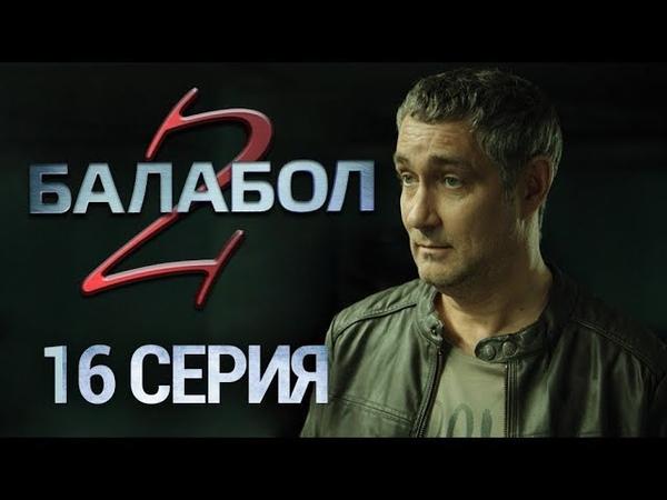 Балабол 2 16 серия