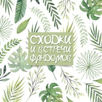 Логотип СХОДКА ФАНДОМЩИКОВ | КРАСНОДАР