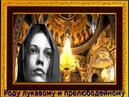 песня Роду лукавому и прелюбодейному 2