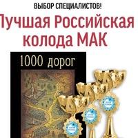 Логотип МЕТАФОРИЧЕСКИЕ КАРТЫ/ПСИХОЛОГИЧЕСКИЕ ИГРЫ/