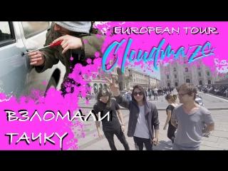 Взломали тачку! cloud maze - european tour | vol. 3