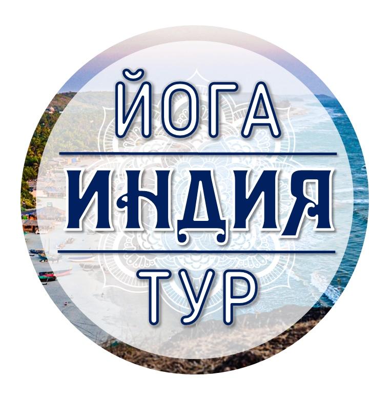 Афиша Челябинск Йога-тур ~ ИНДИЯ ~ 11-22 ноября 2019