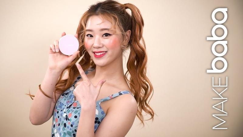 [BABA Beauty] 귀여움에 귀여움을 더해주는 MAKE BABA 쿠션팩트