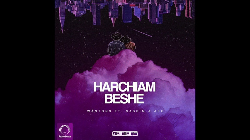 Wantons Ft Nassim AFX Harchiam Beshe OFFICIAL AUDIO