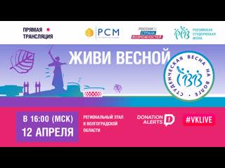 Гала-концерт и церемония награждения фестиваля Студенческая весна на Волге (Волгоградская область)
