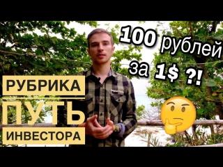 КУРС РУБЛЯ 100Р к $ В БЛИЖАЙШЕЕ ВРЕМЯ Новая рубрика ПУТЬ ИНВЕСТОРА