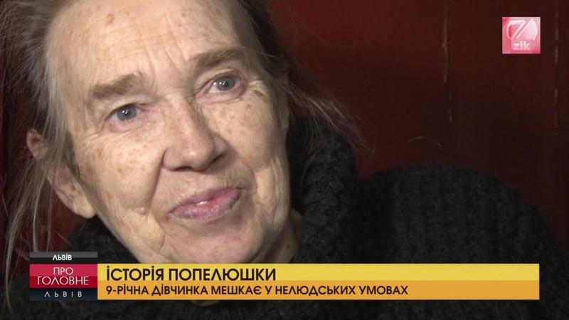 Історія Попелюшки 9 річна школярка мешкала у нелюдських умовах