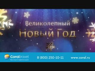 Яркий новый год в xanadu resort hotel 5*