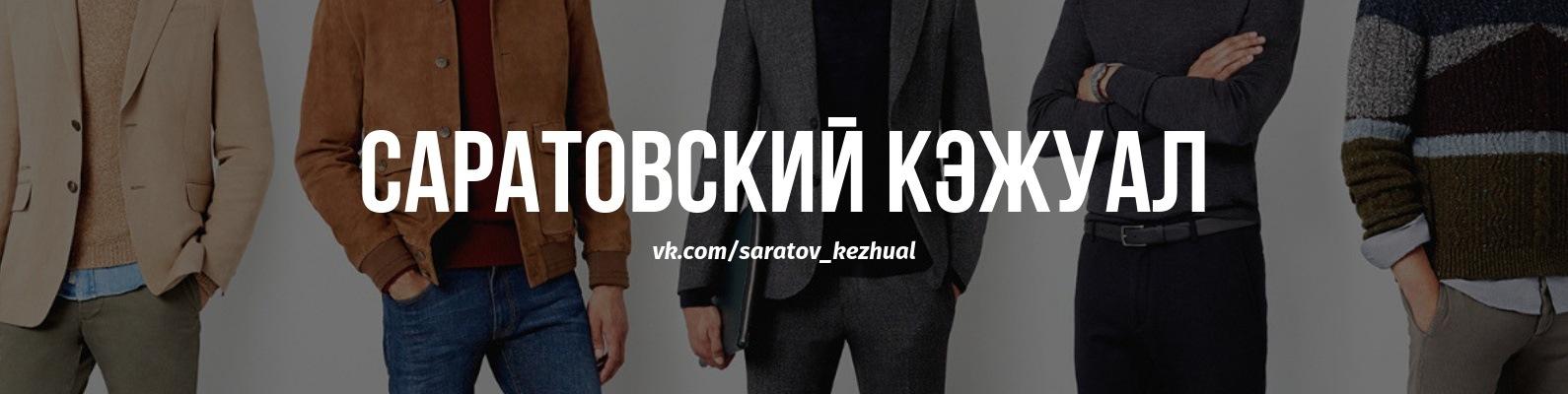 Гей вкантакте саратов