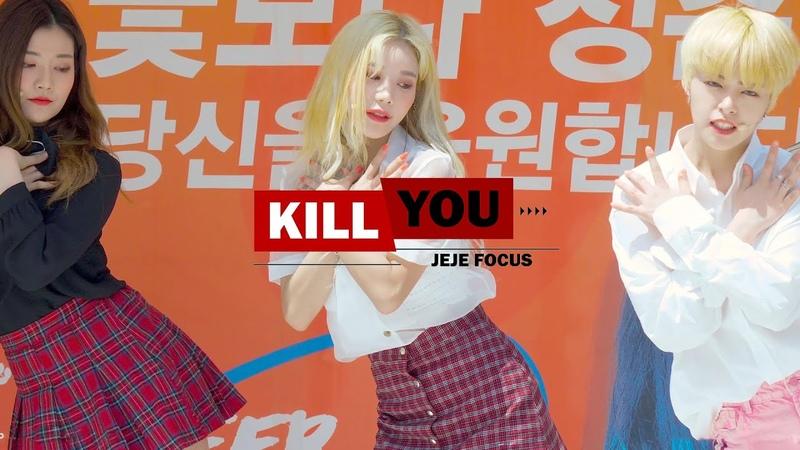 190522 핫플레이스 제제 「Kill you」 직캠 / HOTPLACE JEJE Kill you Fancam / 노일중 윙카 게릴라