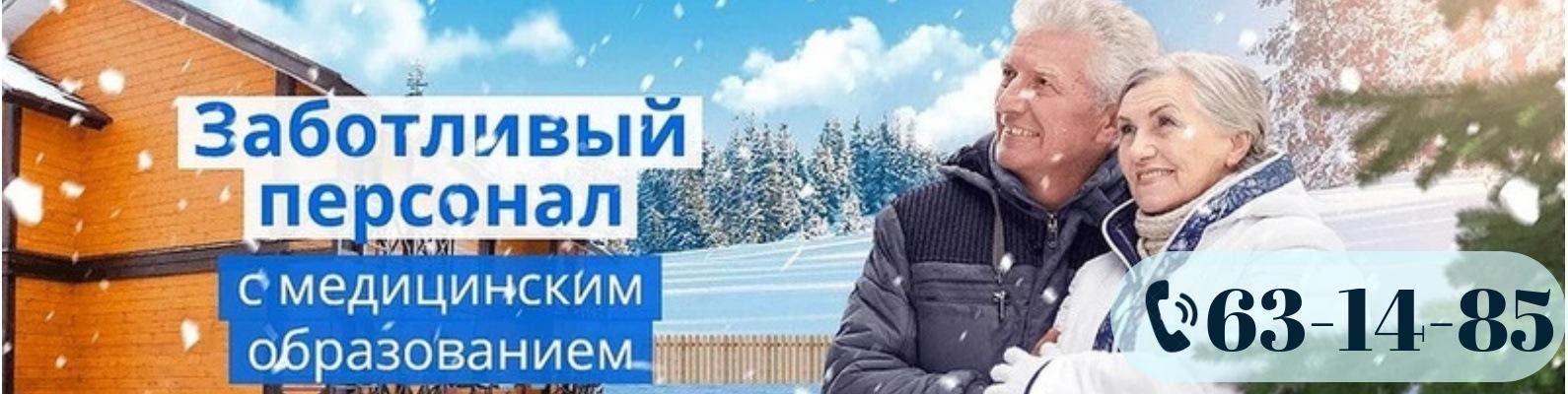 Пансионат для инвалидов петрозаводск дом престарелых правобережная 4