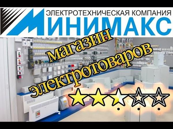 Магазин электротоваров для монтажа Минимакс Товары для электрика Мнение о магазине
