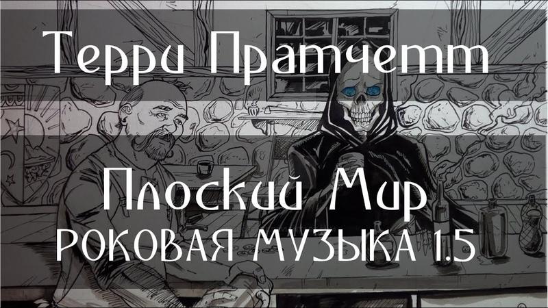 ТЕРРИ ПРАТЧЕТТ ПЛОСКИЙ МИР РОКОВАЯ МУЗЫКА 1 5