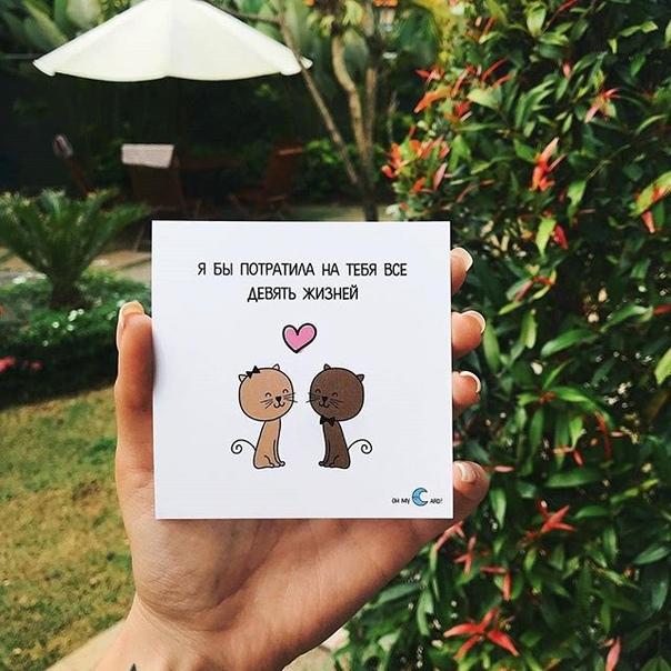 открытка я люблю тебя больше чем еду