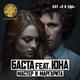 Баста feat. Юна - Мастер и Маргарита