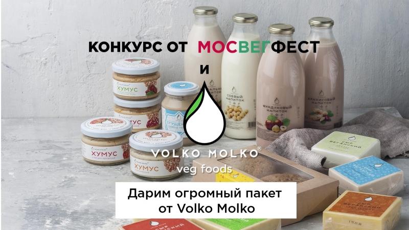 ДАРИМ МЕГАНАБОР ВЕГАНСКИХ ПРОДУКТОВ VOLKO MOLKO