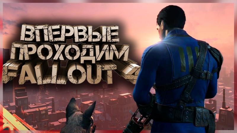 Короче говоря прохожу в первый раз ● Fallout 4 ● 6