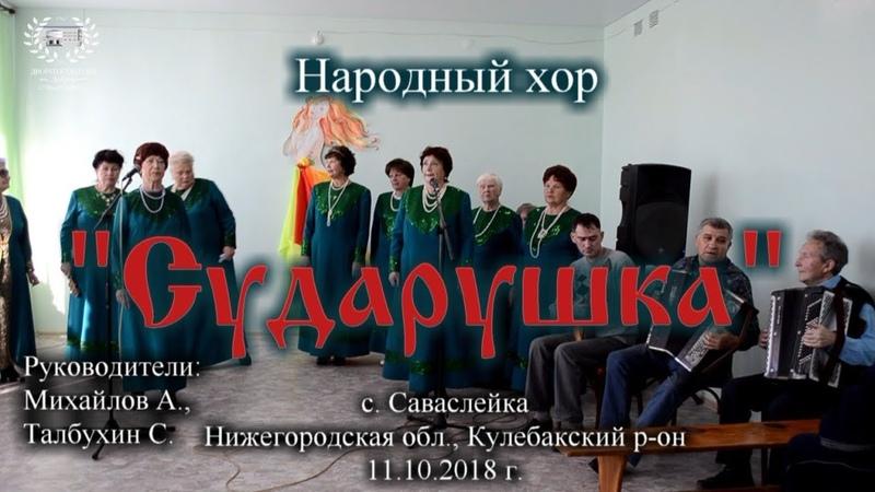Народный хор Сударушка. Выступление в с.Саваслейка. 11.10.2018