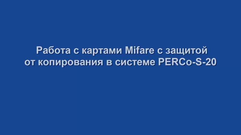Работа с картами MIFARE с защитой от копирования в системе PERCo-S-20