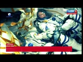 СРОЧНО! Авария при запуске ракеты-носителя Союз. Главное