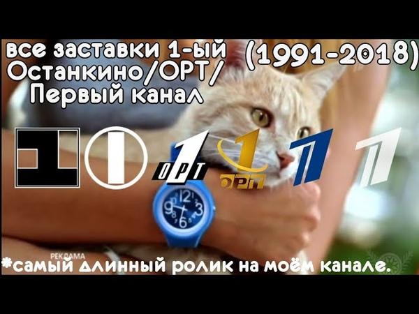 Все заставки 1 ый Останкино ОРТ Первый канал 1991 2018 смотреть онлайн без регистрации