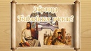 История возникновения учения о Троице Документальный фильм Библия Католики протестанты православные
