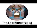 †R.I.P МИНИКОТИК 3† — Kuryatnik SHOW SPECIAL