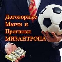 Договорные матчи в футболе прогноз