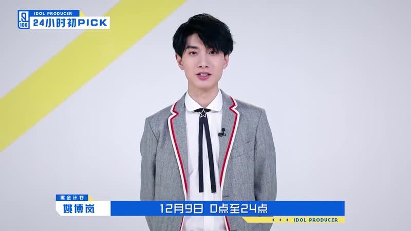 Яо Болань для первого голосования 偶像练习生 091218