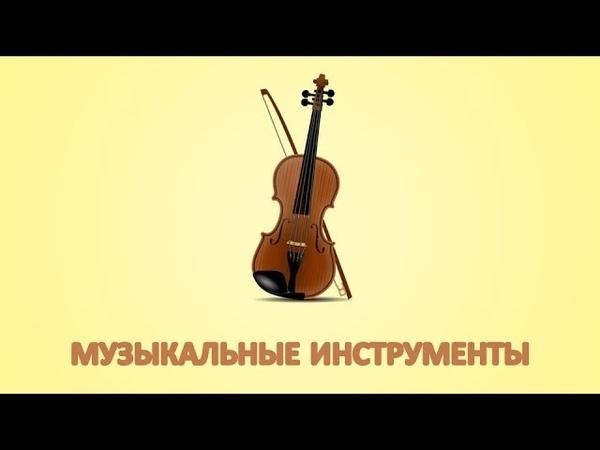 Звуки инструментов для детей Карточки Домана