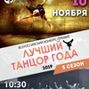 Лучший Танцор Года 2019 Белгород