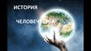 История создания человечества Хаммант Льюис Прана и Виманы История 3