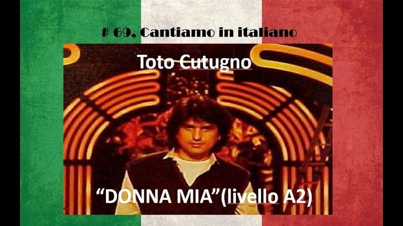 Урок 69 ссылка cantiamo in italiano Donna mia Toto Cutugno livello A2