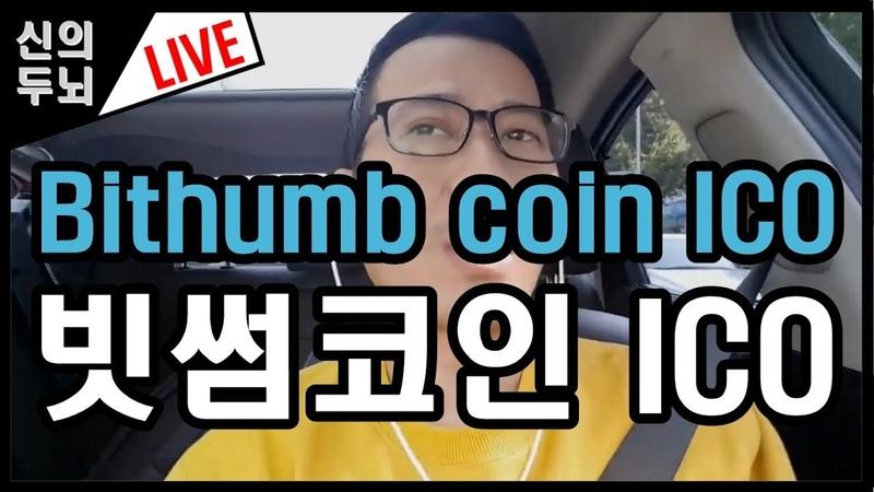 18년10월13일 비트코인 암호화폐 블록체인 4차산업혁명 AI 금융위기 bitcoin bitcoin korea 比 2930
