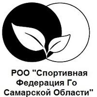 """Логотип РОО """"Спортивная Федерация Го Самарской области"""""""