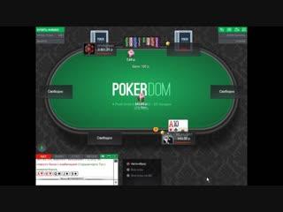 Играйте в PokerDom