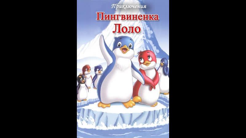 Приключения пингвиненка Лоло. Фильм первый. (1986)