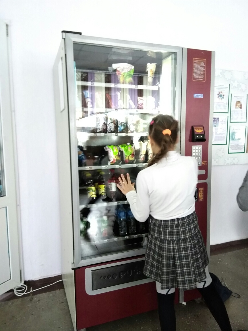 А у нас в школе поставили автомат с едой