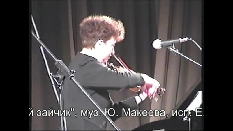 Солнечный зайчик, муз. Ю. Макеева, исп. Е. Жучкова (скрипка) и Н. Пуцит (фортепиано)