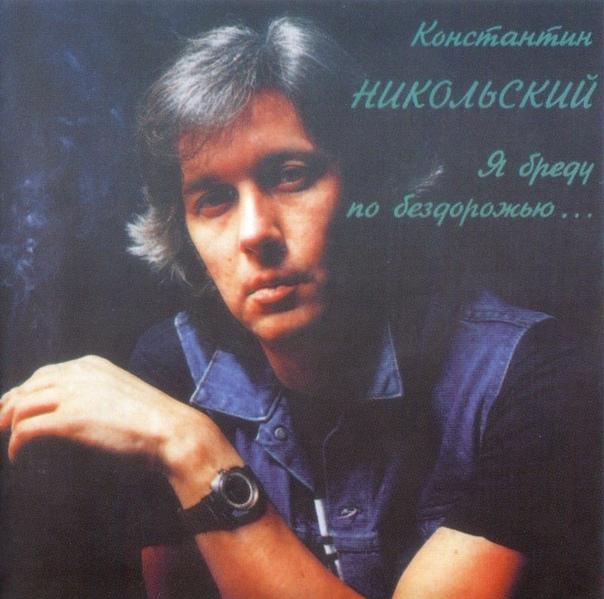 Константин никольский стихи