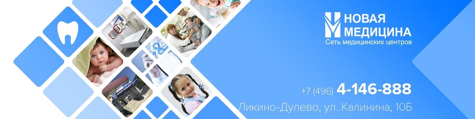Медицинская книжка за час Ликино-Дулёво