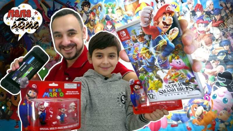 Папа Дома • ПАПА РОБ и ЯРИК играют в Super Smash Bros. Ultimate в реальной жизни!