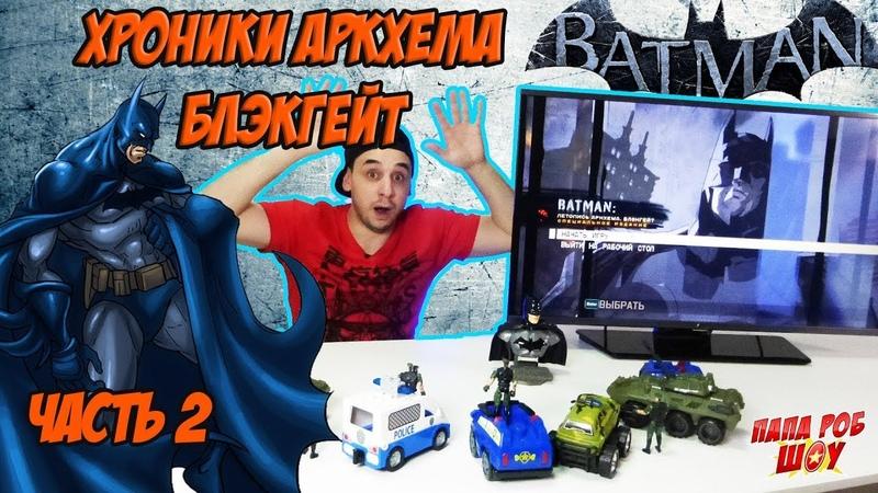 Папа Роб и Бэтмен Обзор игры Batmen Arkham Origins Blackgate Часть 2