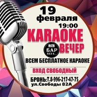 "Логотип БАР ""БЕЗ Б..."" г.ИЖЕВСК"