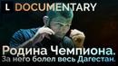 Почему Хабиб победил Конора Дагестан знает ответ Документальный фильм gjxtve f b gj tlbk rjyjhf lfutcnfy pyftn jndtn ljre