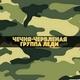 Группа Леди - Будь проклята Кавказская война