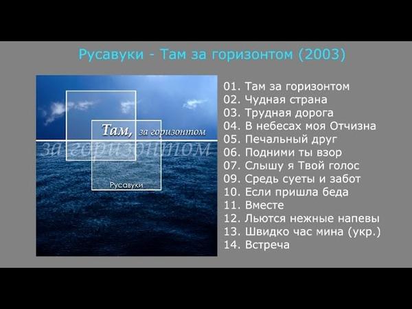 Там, за горизонтом (2003) - Русавуки