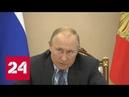 Путин прежде всего надо решить проблемы первичного звена здравоохранения Россия 24
