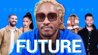 Поясни за фит | FUTURE о совместках с Drake, Lil Wayne, Maroon 5, Ariana Grande и еще 6 коллабах